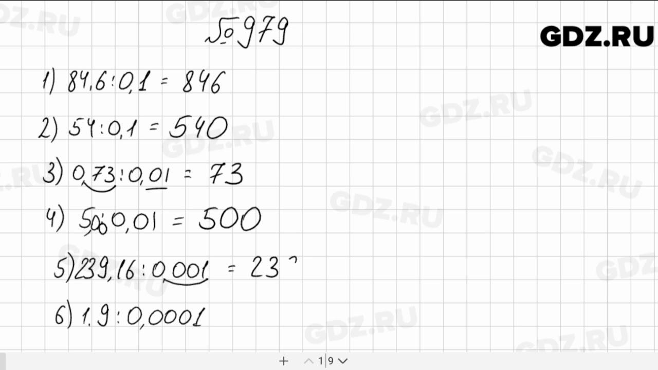 Мерзляк 5 класс 979 математика гдз