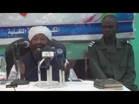 محاضرة مع القوات المسلحة ـ الشيخ محمد مصطفى عبد القادر thumbnail