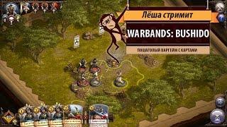 Стрим Warbands: Bushido. Первый взгляд на игру в раннем доступе