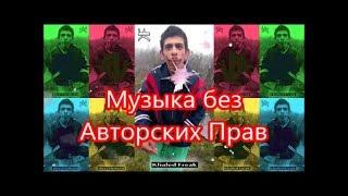 Музыка без АП. Gipsy Rapper. Канал YouTube MuSiC от DocTor.