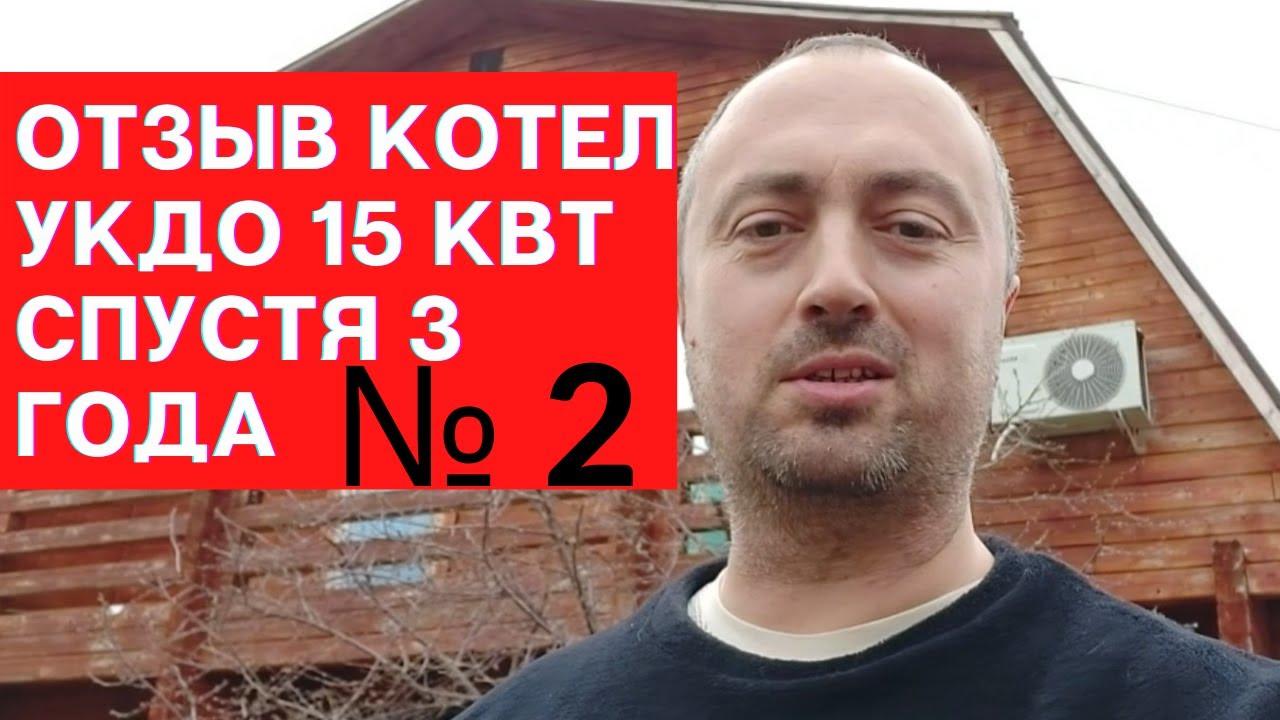 Отзыв котел укдо 15 Краснодар