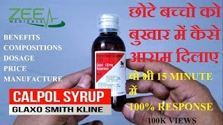 How To Control Fever Of Children | Best Syrup For Fever | Calpol Syrup | Review | Hindi