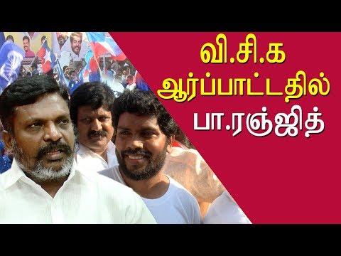 Pa ranjith @ vck rally , thirumavalavan speech tamil news live, tamil live news, tamil news redpix