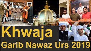 Khwaja Garib Nawaz Urs 2019 | Rahul Gandhi, PM Modi और Uddhav Thackeray ने चादर पेश की