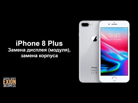 IPhone 8 Plus – Замена дисплея (модуля), замена корпуса