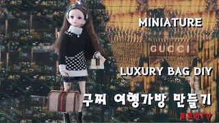 미니어처 구찌 명품보스턴가방 만들기(miniature …
