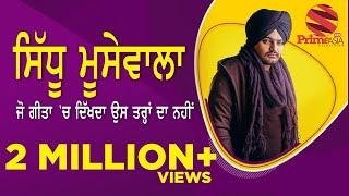 Prime Time With Benipal - Sidhu Moose Wala ਕਿਵੇਂ ਬਣਿਆ STAR
