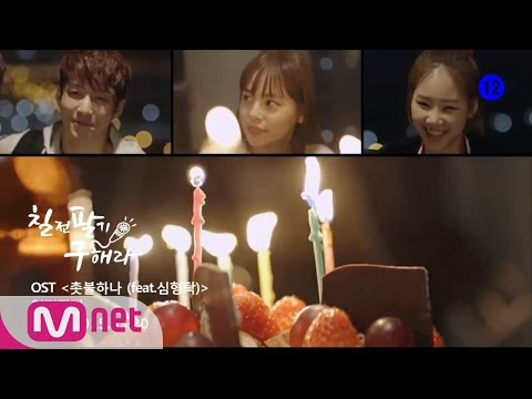 [TeamNeverStop][MV] Team Never Stop(feat.Shim Hyung Tak) 'One Candle' (촛불하나, g.o.d) EP.11