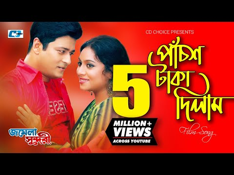 500 Taka Dilam | Momtaz | Polash | Ferdous | Shabnur | Jomela Sundori | Bangla Movie Song | HD