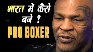 How to Become Pro Boxer in India - A to Z Boxing Carrier [HINDI]