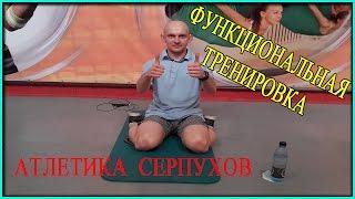 Функциональная тренировка в зале Атлетика  - Серпухов. Круговой комплекс упражнений