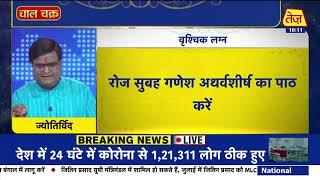 Astro चाल चक्र: Chaal Chakra | Shailendra Pandey | Daily Horoscope | June 12th  2021 | 10:00 AM
