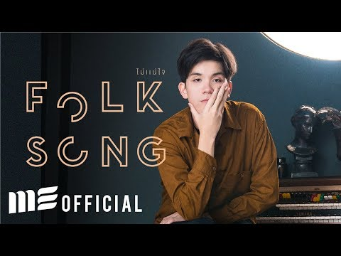 ไม่แน่ใจ - FOLKSONG [Official Lyrics Video]