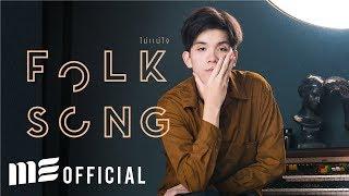 ไม่แน่ใจ - FOLKSONG [Official Lyrics Video]