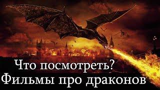Что посмотреть? - Фильмы про драконов.