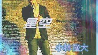 【星空 PVフル】小林 隆大 オリジナル曲 Song:【小林 隆大】&【コロ】...