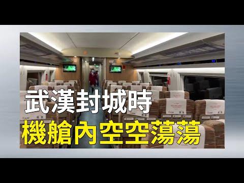 惊人!武汉小伙两陷疫区 如入战场(组图/视频)