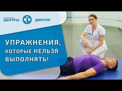 Вредные упражнения для позвоночника. 🙅  Неправильная техника упражнений — вред для позвоночника. 12+