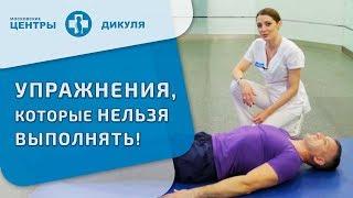 Вредные упражнения для позвоночника.