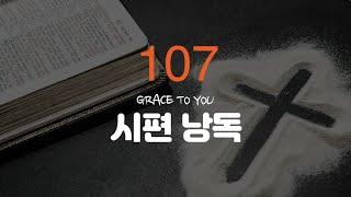 시편 107편 낭독-명품 보이스 김성윤 아나운서(그레이스 투 유)