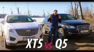 �������� ���� Тест драйв  Cadillac XT5 против Audi Q5 ������