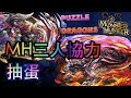 Puzzle & Dragons パズル&ドラゴンズ - Monster Hunter X PAD 三人協力 鏖魔狩猟依頼 + MH all in 抽蛋 1-5-17 ( Boy's Planet )