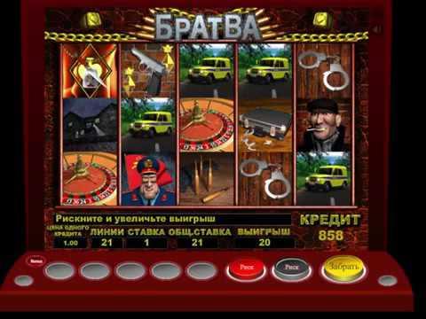 Игровой автомат братва бесплатно пирамида игровой автомат онлайн играть