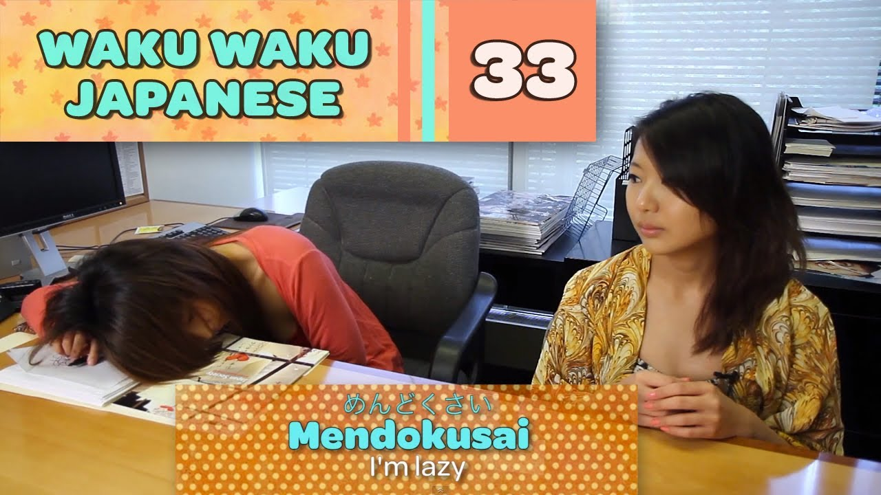 Waku Waku Japanese - Language Lesson 33: Lazy Japanese