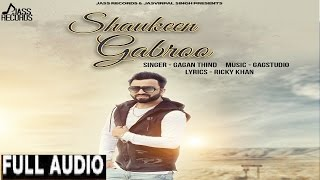 Shaukeen Gabroo( Full Audio  )●Gagan Thind●Latest Punjabi Songs 2017●New Punjabi Songs 2017