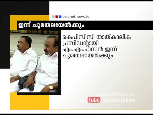 MM Hassan takes charge as interim KPCC chief Today