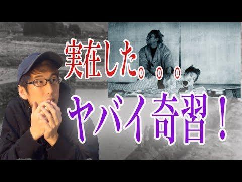 日本の実在したヤバイ奇習・奇祭!!