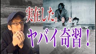 日本の実在したヤバイ奇習・奇祭!! thumbnail