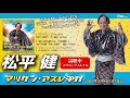 松平 健「マツケン・アスレチカ」試聴動画