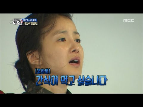 """[Real men] 진짜 사나이 - Yi Si-yeong, """"I want to eat some snack"""" 20160911"""