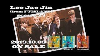 イ・ジェジン(from FTISLAND) - 1st MINI ALBUM『scene.27』初回限定盤収録「MVメイキング」ダイジェスト