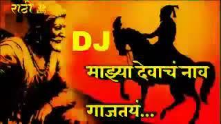 Ekach Raja Ithe Janmala Shivneri Killyavar Dj Song 2020 एकच राजा इथे जन्माला शिवनेरी किल्ल्यावर