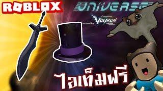เตาอ Roblox วธเอาไอเทมฟร โล และ หมวก Rb Battle Taoie Roblox ว ธ เอาไอเท มล บฟร Universe Event หมวกส ง และ ดาบ Ep 3 Youtube