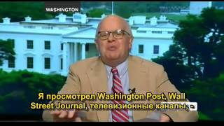 Уэбстер Тапли: Тегеранская конференция опровергает американские заявления по Сирии