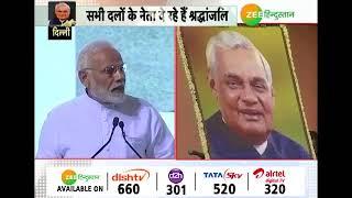 PM MOdi ने दी  पूर्व प्रधानमंत्री Atal Bihari Vajpayee को श्रद्धांजलि