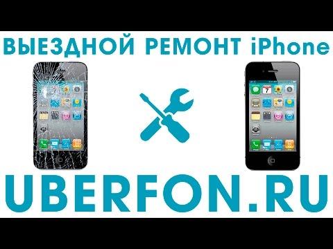 Выездной ремонт IPhone Санкт-Петербург Uberfon.ru | Как срочно починить айфон в СПБ?