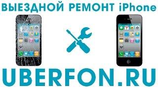 видео Ремонт iPhone 4 в Санкт-Петербурге