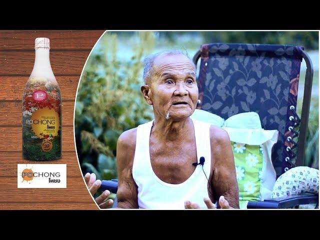 น้ำสมุนไพรโพชง จากผู้ดื่มจริง | EP.1 | อาการขาไม่มีแรง