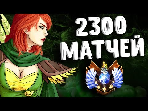 видео: 2300 МАТЧЕЙ НА ВР ДОТА 2 - 2300 matches windranger dota 2