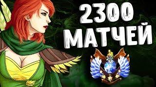 2300 МАТЧЕЙ НА ВР ДОТА 2 - 2300 MATCHES WINDRANGER DOTA 2