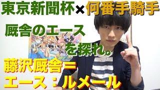 【エースを狙え】厩舎の騎手の序列を探って、東京新聞杯では何番手ジョッキーを配しているのか確認してみた。