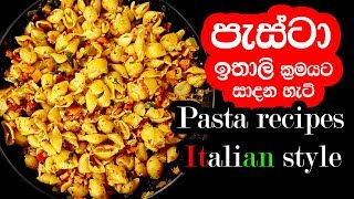 Pasta recipes Italian style || පැස්ටා ඉතාලි ක්රමයට සාදන හැටි