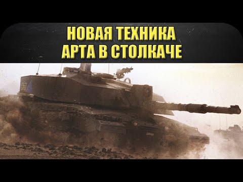 ☝Мини обнова. Новая техника. Артиллерия в столкновении / Armored Warfare