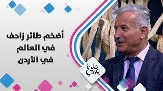 أ. د. محمد هديب وجوليان كلاش - أضخم طائر زاحف في العالم في الأردن