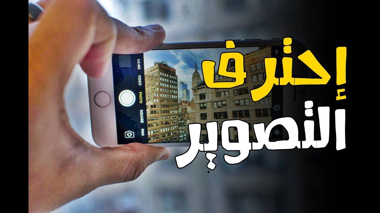إحترف التصوير بكاميرا الهاتف 10 نصائح للتصوير بالجوال Youtube