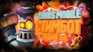 "Lords Mobile - ""Стимбот"" (Стадия 4 )"